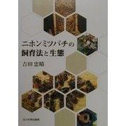 ニホンミツバチの飼育法と生態 [単行本]