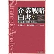 企業戦略白書〈5〉日本企業の戦略分析:2005 [単行本]