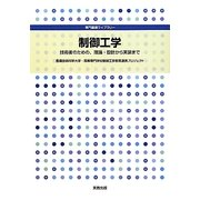 制御工学―技術者のための、理論・設計から実装まで(専門基礎ライブラリー) [単行本]