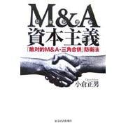 M&A(ジャングル)資本主義―「敵対的M&A・三角合併」防衛法 [単行本]