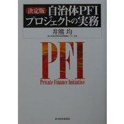 決定版 自治体PFIプロジェクトの実務 [単行本]