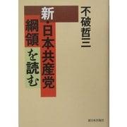 新・日本共産党綱領を読む [単行本]