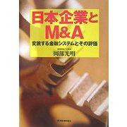 日本企業とM&A―変貌する金融システムとその評価 [単行本]
