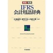 英和和英IFRS会計用語辞典 [事典辞典]
