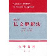 新しい仏文解釈法 増訂 [単行本]