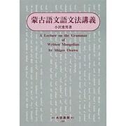 蒙古語文語文法講義 [単行本]