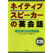 ネイティブスピーカーの英会話[CD]-英語の感覚が身につく