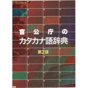 震災復興のまちづくりと法(実務ガイドブック) [単行本]