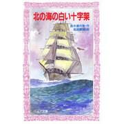 北の海の白い十字架(フォア文庫) [新書]