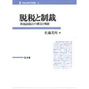 脱税と制裁―租税制裁法の構造と機能(租税法研究双書〈3〉) [全集叢書]