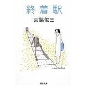 終着駅(河出文庫) [文庫]