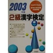 2級漢字検定〈2003年版〉 [単行本]
