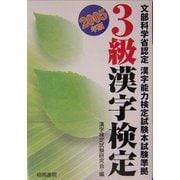3級漢字検定〈2005年版〉 [単行本]