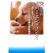犬たちのネバーエンディング・ストーリー―ペットと人の不思議な感動物語 [単行本]