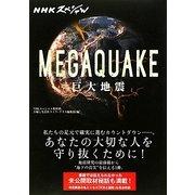 NHKスペシャル MEGAQUAKE巨大地震―あなたの大切な人を守り抜くために! [単行本]