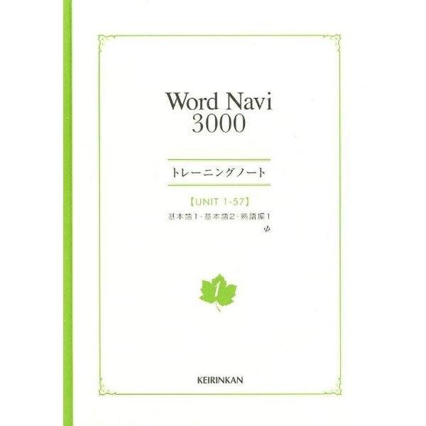 Word Navi3000トレーニングノート 1 [全集叢書]