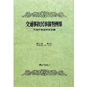 交通事故民事裁判例集〈第41巻 第5号〉 [単行本]