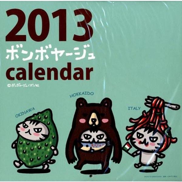 ボンボヤージュ壁かけカレンダー 2013 [単行本]