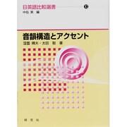 音韻構造とアクセント(日英語比較選書〈10〉) [全集叢書]