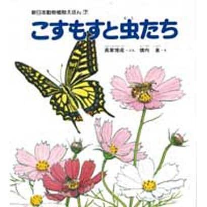 こすもすと虫たち(新日本動物植物えほん 7)