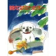 盲導犬になれなかったジョリー(新日本子ども図書館〈7〉) [全集叢書]