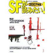 SFが読みたい!〈2007年版〉発表!ベストSF2006 国内篇・海外篇 [単行本]