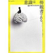 意識は傍観者である―脳の知られざる営み [単行本]