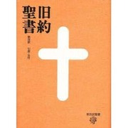 旧約聖書-引照・注付- [単行本]