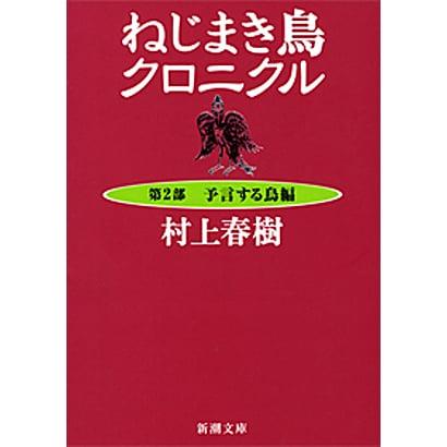 ねじまき鳥クロニクル〈第2部〉予言する鳥編(新潮文庫) [文庫]