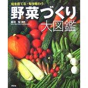 野菜づくり大図鑑―旬を育てる・旬を味わう [単行本]