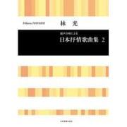 混声合唱による日本抒情歌曲集 2