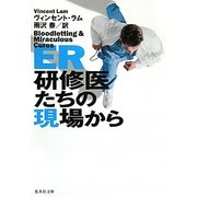 ER 研修医たちの現場から(集英社文庫) [文庫]