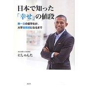 日本で知った「幸せ」の値段―無一文の留学生が、大学准教授になるまで [単行本]