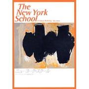 ニューヨーク・スクール―ある文化的決済の書 [単行本]