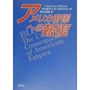 アメリカ帝国への報復 [単行本]