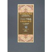ペルシア絨毯古典美の世界―イラン絨毯博物館コレクション [単行本]