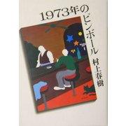 1973年のピンボール(講談社文庫) [文庫]