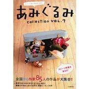 あみぐるみcollection〈VOL.7〉ユニークキャラもたくさん!全国から作家85人の作品が大集合!! [単行本]