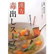 漢方毒出しスープ―身近な食材でカラダすっきり! [単行本]