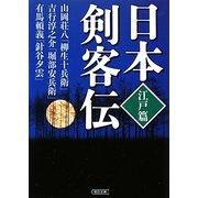 日本剣客伝 江戸篇(朝日文庫) [文庫]