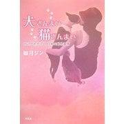 犬ざんまい猫ざんまい―どこかおかしい日本の動物事情 [単行本]