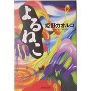 よるねこ(集英社文庫) [文庫]