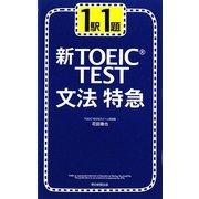 1駅1題 新TOEIC TEST文法特急 [単行本]