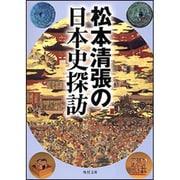 松本清張の日本史探訪(角川文庫) [文庫]
