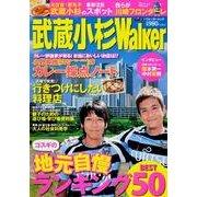 武蔵小杉Walker(ウォーカームック 296) [ムックその他]