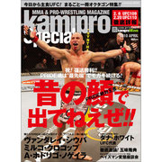 kamipro Special 2010 APRIL(エンターブレインムック) [ムックその他]