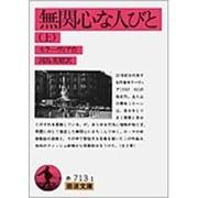 無関心な人びと〈上〉(岩波文庫) [文庫]