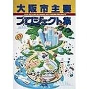 大阪市主要プロジェクト集〈'98年度版〉 [単行本]