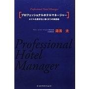 プロフェッショナルホテルマネージャー―ホテルを黒字化に導く8つの実践術 [単行本]