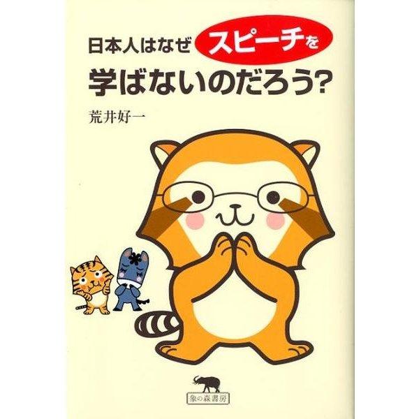 日本人はなぜスピーチを学ばないのだろう? [単行本]